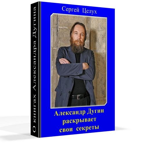 Александр Дугин раскрывает свои  секреты