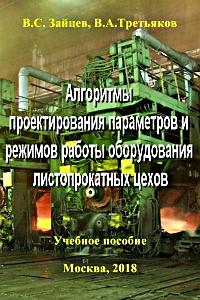 Алгоритмы проектирования параметров и режимов работы оборудования листопрокатных цехов