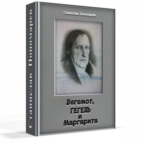 Бегемот, Гегель и Маргарита