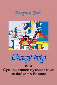 Crazy trip или Сумасшедшее путешествие на байке по Европе
