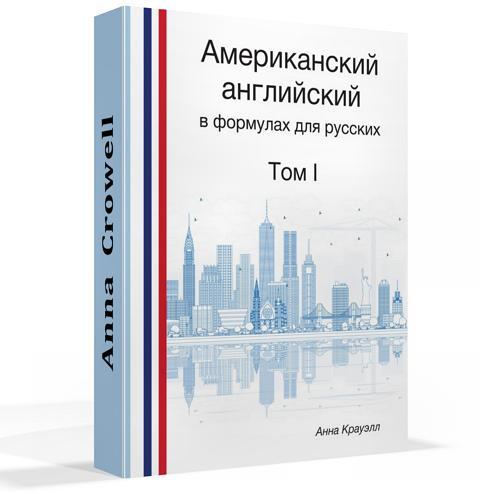 «АМЕРИКАНСКИЙ  АНГЛИЙСКИЙ в формулах для русских» Том 1