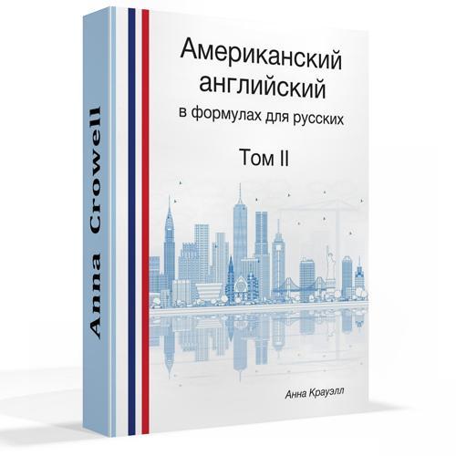 «АМЕРИКАНСКИЙ  АНГЛИЙСКИЙ в формулах для русских» Том 2