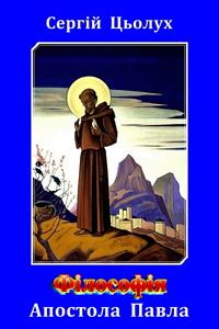 Філософія Апостола Павла