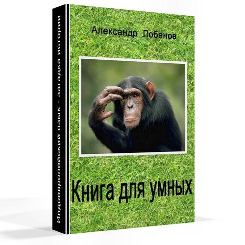 «Книга для умных»