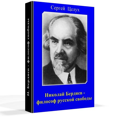 Николай Бердяев - философ русской свободы