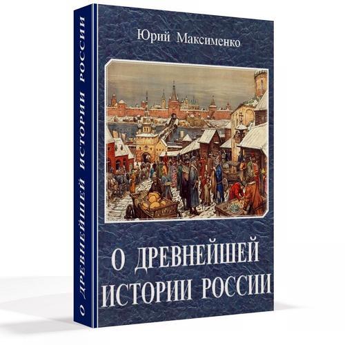 О древнейшей истории России