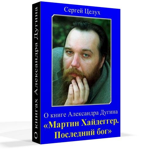О книге Александра Дугина - «Мартин Хайдеггер. Последний бог»