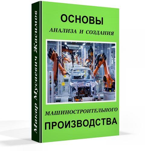 Основы анализа и создания машиностроительного производства