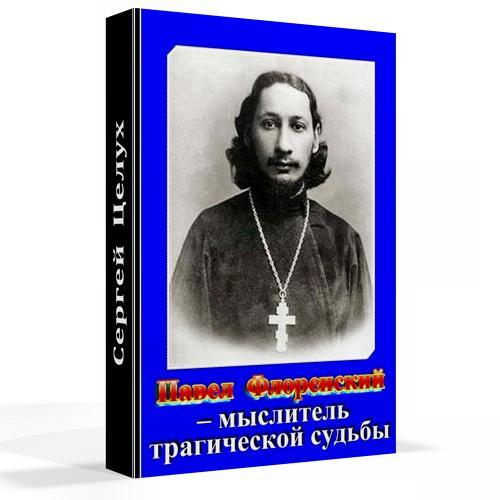 Павел Флоренский – мыслитель трагической судьбы