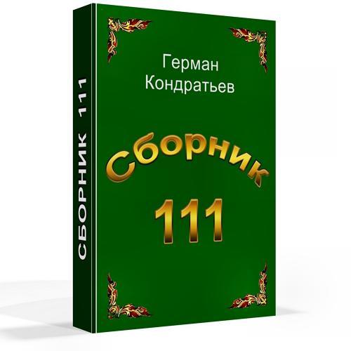 Сборник 111