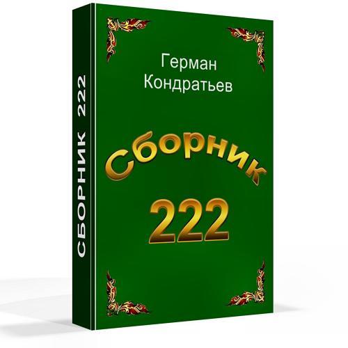 Сборник 222
