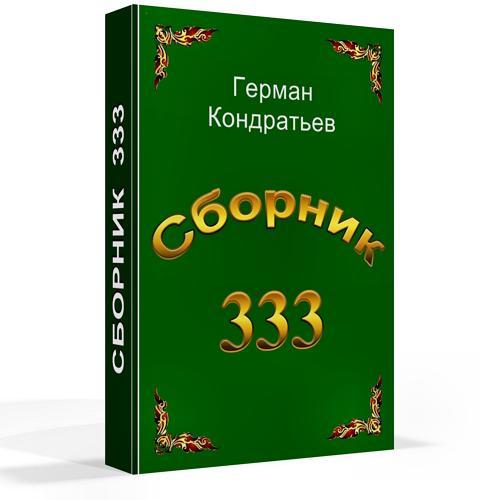 Сборник 333