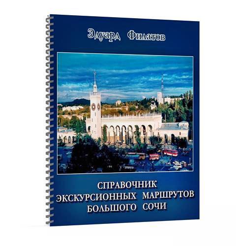 Справочник экскурсионных маршрутов большого Сочи