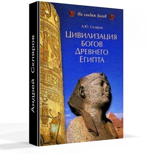 Цивилизация богов древнего Египта
