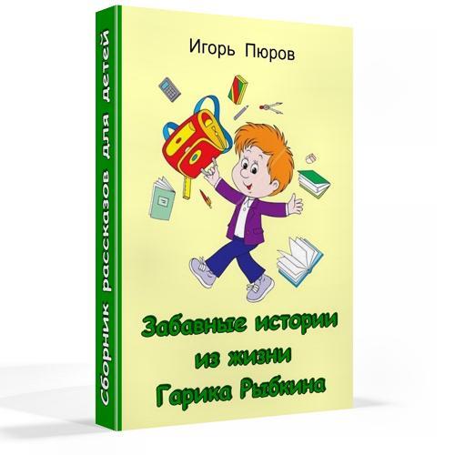 Забавные истории из жизни Гарика Рыбкина