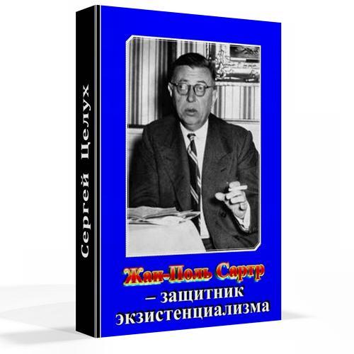 Жан-Поль Сартр – защитник экзистенциализма